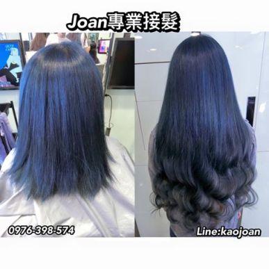 台北西門町接髮推薦joan