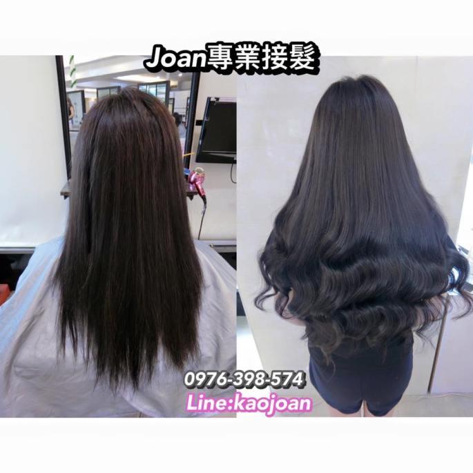 接髮達人joan 20160802