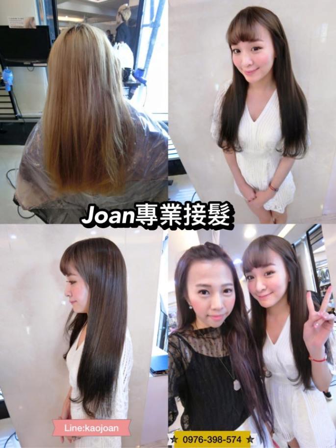 接髮達人joan 20160809