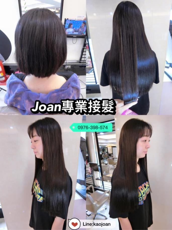 接髮達人joan 20160816