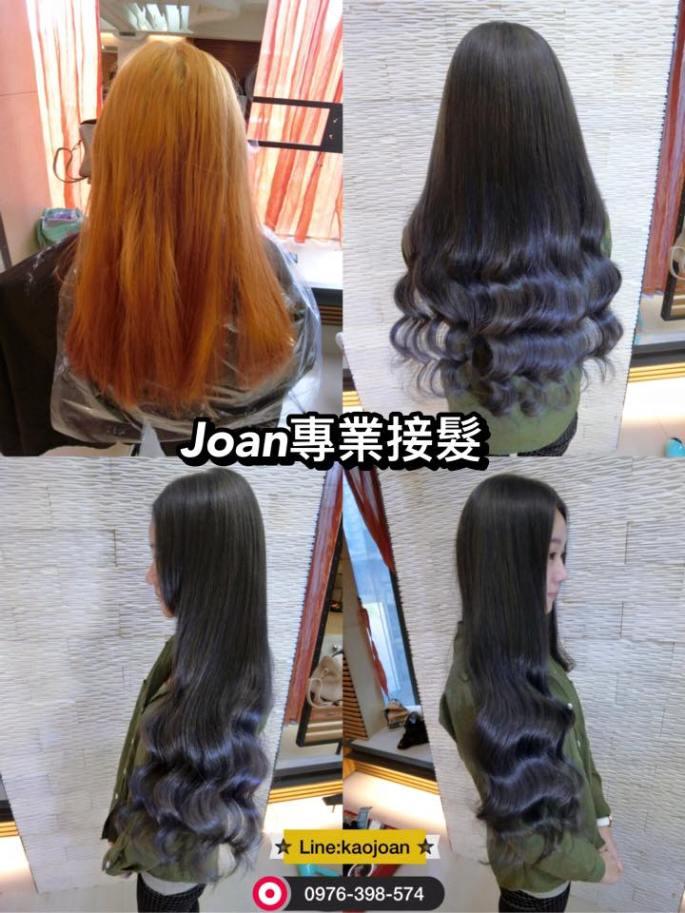 接髮達人joan20160823(2)