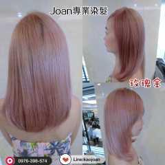 台北西門町染髮推薦joan 玫瑰金