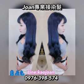 台北西門町染髮推薦joan 藍灰色