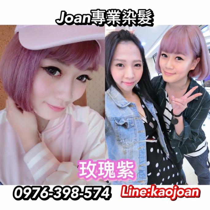 台北西門町染髮推薦joan玫瑰紫20160906